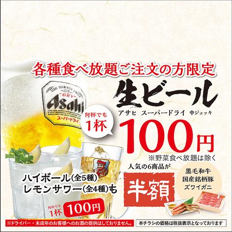 各種食べ放題ご注文で生ビール等1杯100円他人気商品が半額!クーポン画面をご覧下さい