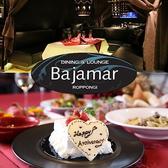 バハマール 六本木店 ごはん,レストラン,居酒屋,グルメスポットのグルメ