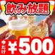 期間限定2時間単品飲み放題1980円⇒500円♪