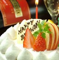 誕生日や記念日にはサプライズでお祝い!