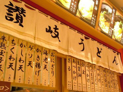 コシのあるうどんや手作りの天ぷら、おにぎりが楽しめます。【写真は系列店】