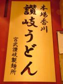 宮武讃岐うどん スカイツリータウン ソラマチ店の雰囲気2