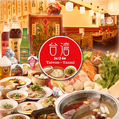 台湾担仔麺 汐留シティセンター店
