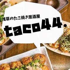 たこ焼居酒屋 taco44.の写真