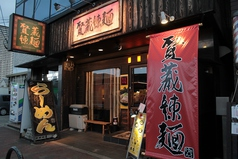 賢蔵辣麺の写真