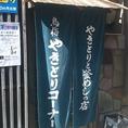 上諏訪駅より徒歩6分にあるやきとりと釜めしのお店です☆