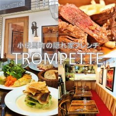 TROMPETTE トロムペットの写真