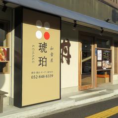和食屋 琥珀のサムネイル画像