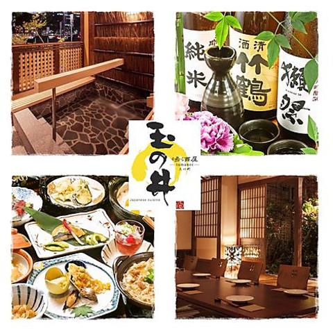京町屋の雰囲気の玉の井…入口にはゆったりできる足湯をご用意。