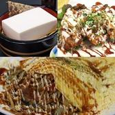 お食事処 一休のおすすめ料理3