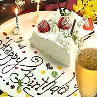 【千葉駅徒歩6分】記念日や誕生日のお祝いに。