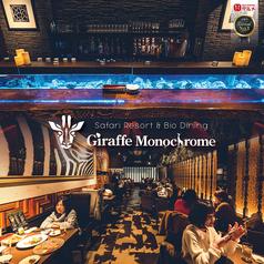 ジラフモノクローム Giraffe Monochromeの雰囲気1