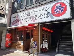 フジヤマ55 名古屋駅西口店の写真