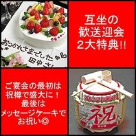歓送迎会◎互坐の2大特典!!