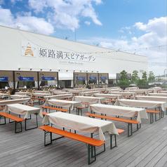 姫路満天ビアガーデンの雰囲気1
