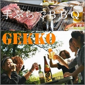 セルフグリルパラダイスBBQ&カキ小屋 ゲッコ GEKKO