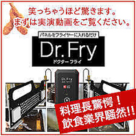 Dr.Fry導入!!油の吸収率30%削減でヘルシーに!!