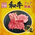料理メニュー写真【特選】和牛盛り合わせ