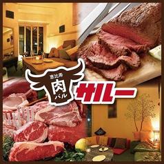 肉バル サルーの写真