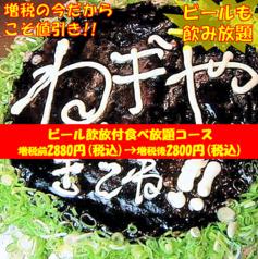 神戸ねぎやのおすすめ料理1