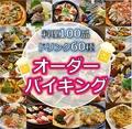 だんまや水産 長岡駅前店のおすすめ料理1