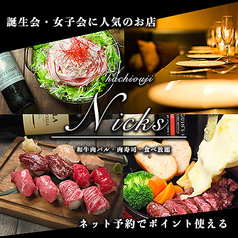 個室×八王子バル 肉S Nicksの写真