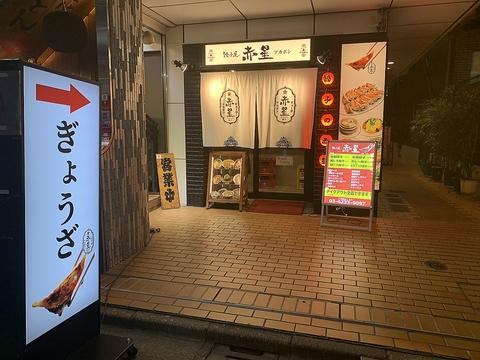 餃子屋 赤星 高田馬場店