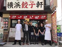 横浜餃子軒 経堂店の写真
