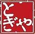 十祇家 とぎや 烏丸三条店のロゴ