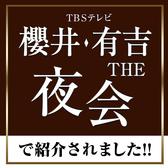 炙りや鶏兵衛 渋谷駅前店のおすすめ料理3