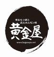 出発点は福岡博多で牛もつ鍋専門店を永年営む人気の老舗があります。開店以来、門外不出だったその味をより多くの方々へ食して頂きたいという私たちの思いが「黄金屋」の出発点でした。いっかりと老舗の味を大切に継承していきますのでこれからもよろしくお願いします。