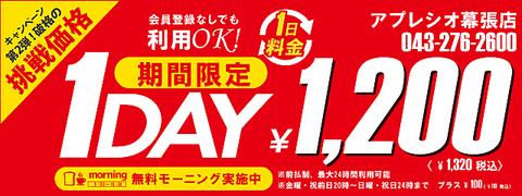 【1DAY】1320円ネットカフェ席限定