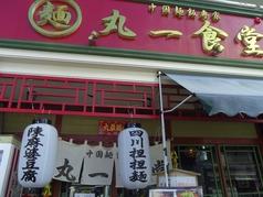 中国麺飯専家 丸一食堂の写真