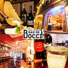 Bar de Bocci バル デ ボッチの写真