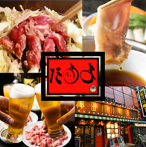 ■新鮮なお野菜と生ラム・ジンギスカン飲み食べ放題4100円(税抜)■神田駅徒歩3分