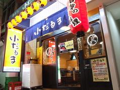 小だるま JR富田駅前店の写真