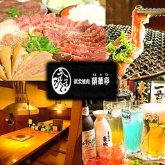 七輪炭火焼肉 榮華亭 庄内店の写真