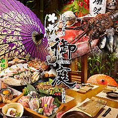 隠れ家個室 和食バル 御庭 ONIWA 八重洲店の写真