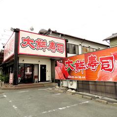 大鮮寿司 浜松の雰囲気1
