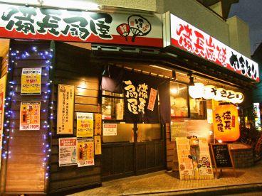 やきとりの扇屋 赤羽駅東口店の雰囲気1
