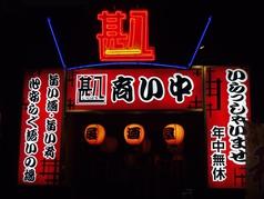 甚八 掛川駅前店の雰囲気1