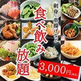 さんきゅう 金山北店のおすすめ料理2