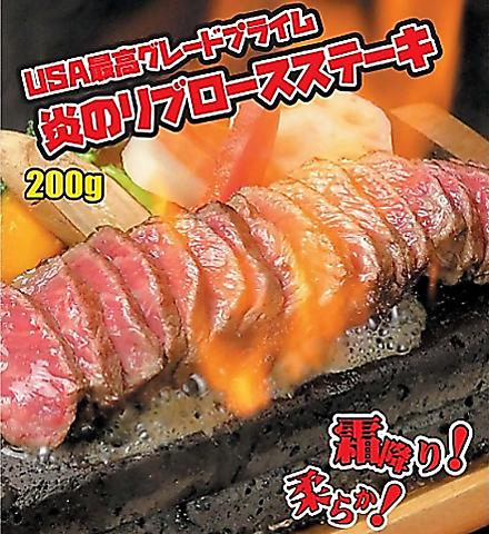 《ランチ限定》黒毛和牛炎のリブロースステーキやとろけるハンバーグステーキなど1,350円〜