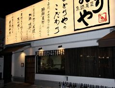 魚酒炭菜おどりや 成田東店の雰囲気1