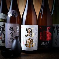 【日本酒】銘柄を20種類以上ご用意♪