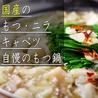 九州男児 長岡大手通店のおすすめポイント1