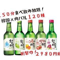 韓国×洋バル IRU イル