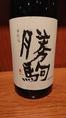 【勝駒】富山県高岡のお酒で少量しか東京に入ってきません!