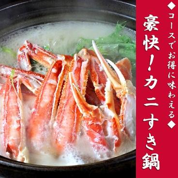 海鮮居酒屋 磯野家 姫路のおすすめ料理1