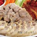料理メニュー写真蒸豚(ポッサム)